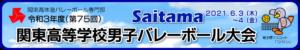関東大会特設ページへ